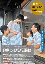 育児休暇の取得拡大のため、宮崎県日南市が作成したポスター=2018年(同市提供)