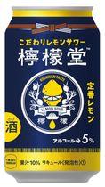 九州地区限定で販売している「檸檬堂」シリーズの「定番レモン」
