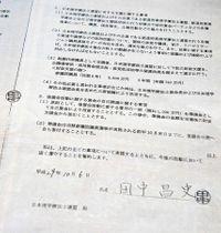 田中昌史氏が日本理学療法士連盟と交わした誓約書の写し。「財政支援」として3600万円を払うとしている。連盟によるとその後、誓約書は結び直したという