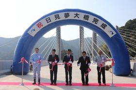 テープカットで橋の完成を祝う関係者=長崎市芒塚町