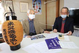 約40年間続いた「米沢灯篭流し」の歴史を振り返る、右から戸田弘会長と遠藤史郎さん