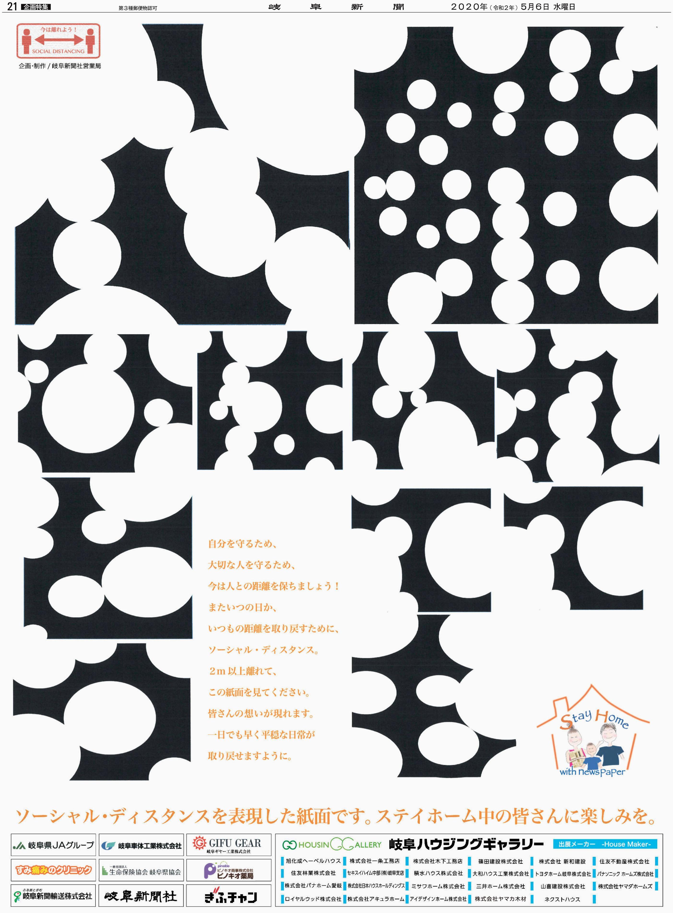 2m以上離れると水玉の幾何学模様にメッセージが浮かび上がる6日付岐阜新聞の広告