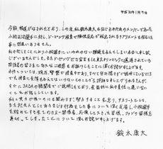 鈴木康大選手の謝罪文全文