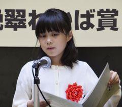 小学生を対象とした詩のコンクール「晩翠わかば賞」で最優秀賞に選ばれた奥田梨智さん=20日午後、仙台市