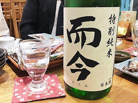 【3270】而今 特別純米 無濾過生(じこん)【三重県】