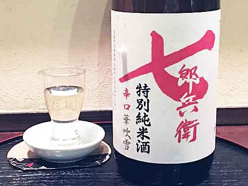 青森県北津軽郡板柳町 竹浪酒造店