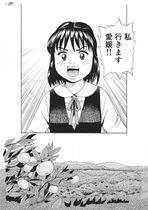 能田達規さんの新連載「レディース!」の一場面(©能田達規/講談社コミッククリエイト)