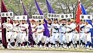 秋季高校野球福島県大会開幕 24校が闘志!センバツへの道