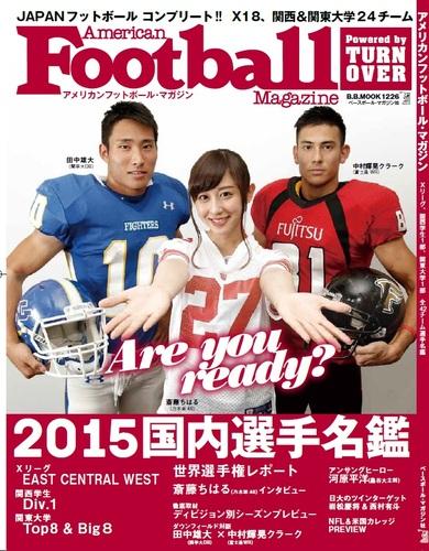 8月28日発売の「アメリカンフットボールマガジン」復刊号の表紙