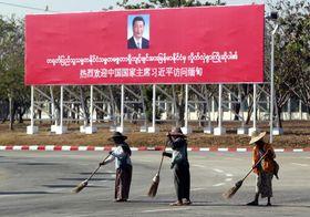 ミャンマーの首都ネピドーに設置された、中国の習近平国家主席を歓迎する看板=17日(AP=共同)