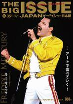 クイーンのボーカル、故フレディ・マーキュリーさんが表紙を飾った「ビッグイシュー日本版」の351号