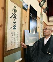 朝鮮王朝の高僧・惟政による墨蹟を指さす望月宏済住職=19日午後、京都市の興聖寺