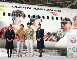 日本航空の特別塗装機のお披露目会に登場した「嵐」の大野智さん(中央左)、松本潤さん(同右)=22日午後、千葉県成田市