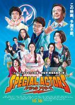 『スペシャルアクターズ』(c)松竹ブロードキャスティング