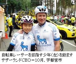 夢追うため、自己管理を1型糖尿病レーサー来日本人の判断が重要