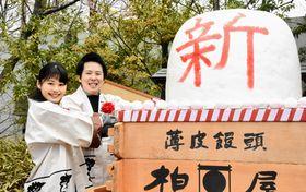 縁結び大萬寿にナイフを入れる翔太郎さん(右)と明恵さん