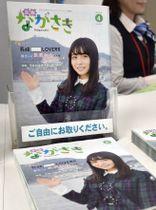 長濱ねるさんを表紙に起用した長崎市の広報誌=19日午後