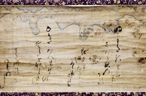 後奈良天皇らの自筆文書と確認