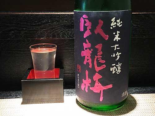 静岡県静岡市 三和酒造