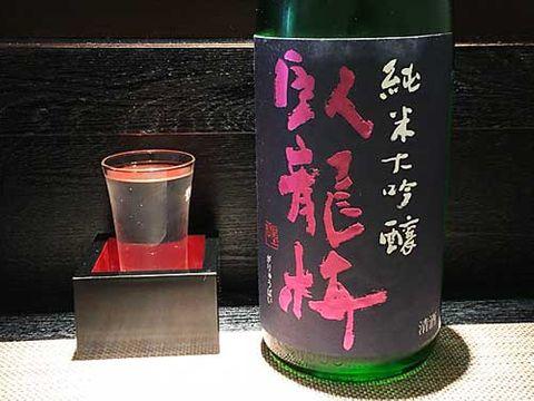 【3867】臥龍梅 純米大吟醸 生貯原酒 誉富士(がりゅうばい)【静岡県】