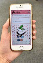 ごみの分別方法や収集日などが確認できるアプリの画面
