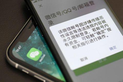 中国、通信アプリで国民統制強化