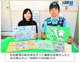 防犯教育の紙芝居を作った瀬尾志保美さん(左)と夫の貴之さん=海陽町の奥浦駐在所