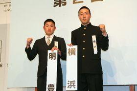 大会第2日の第2試合で対戦する明豊の表主将と横浜の内海主将=15日、大阪市内