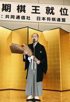 将棋の第46期棋王就位式であいさつする渡辺明棋王=12日午後、東京都内のホテル