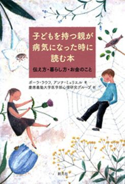 ほん「子どもを持つ親が病気になった時に読む本」