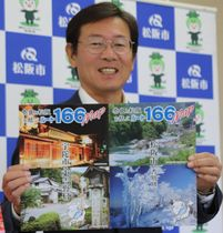 【「奈良と松阪を結ぶルート166マップ」を披露する竹上市長=松阪市役所で】