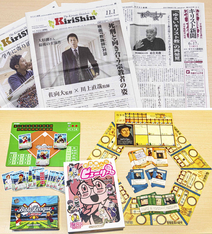 新旧のキリスト新聞(上)と聖書に親しむカードゲームや学園物4こま漫画「ピューリたん」など