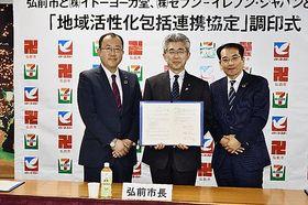 協定を締結した(左から)飯沼氏、桜田市長、尾鷲氏