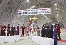 開かれたトンネルの貫通式=23日午前、熊本県大津町
