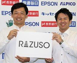 「RAZUSO」のロゴマークを手にする神田社長(左)ら