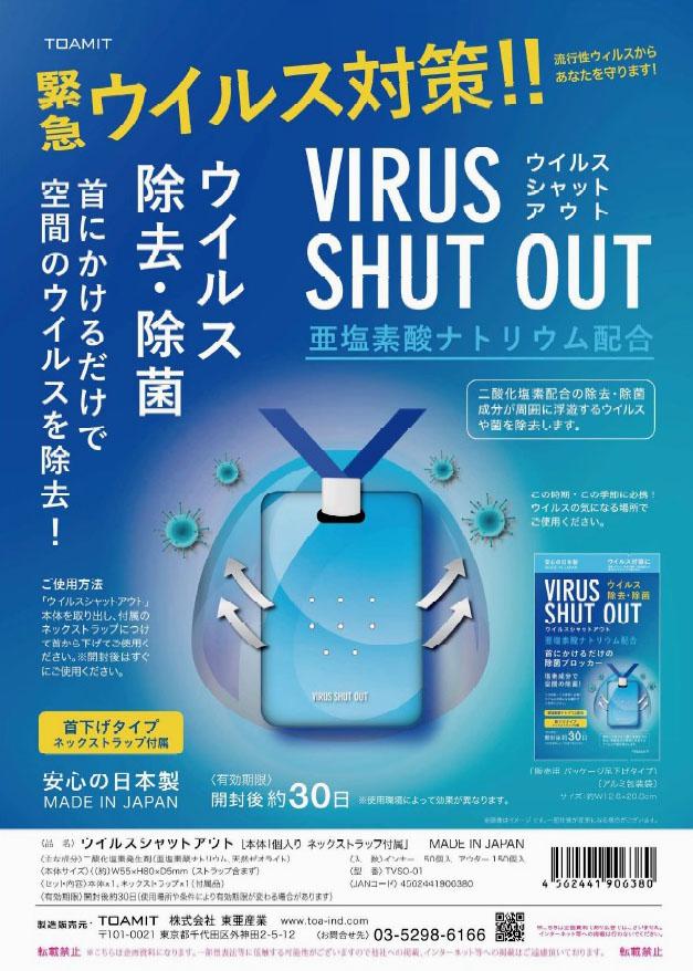ウイルス 効果 アウト 東亜 産業 シャット