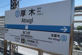 所在地が書かれた厚木駅の駅名標