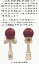 山形県長井市によるけん玉プレゼントの応募ページ(市のホームページより)