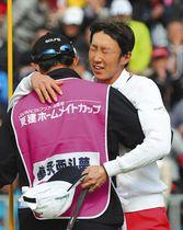 東建ホームメイト・カップで優勝しキャディーと抱き合う重永亜斗夢(右)=東建多度CC名古屋で