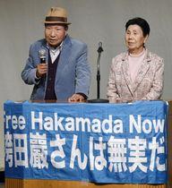 再審開始を求める支援者が開いた集会で、あいさつする袴田巌さんと姉の秀子さん=24日午後、東京都千代田区