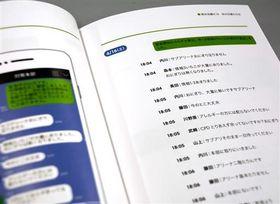 ラインの交信記録を掲載した本「熊本地震4・16 あの日僕たちは LINEでつないだ避難所運営の記録」。当時のリアルなやり取りが見て取れる