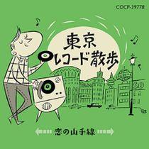 『東京レコード散歩 恋の山手線』