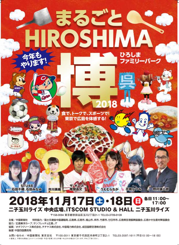 「まるごとHIROSHIMA博2018」のポスター