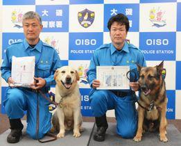 不明者の発見に貢献したとして表彰された警察犬のシロ(左)とイロルト=大磯署