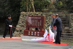 外海地区住民らの寄付でできた閉校記念碑を除幕する関係者=長崎市立黒崎中