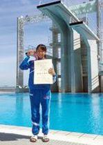 3メートル飛び板飛び込みで3位入賞した致遠館中3年の村山聖来=岡山県倉敷市の児島地区公園水泳場