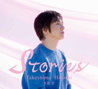 <大ヒット盤>竹島宏『Stories』憂いを帯びた声でやるせない恋を歌う