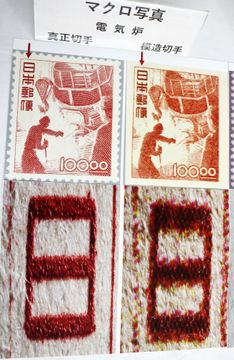 模造切手販売疑いで書類送検