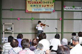 TSUNAMIバイオリンの優雅な音色を響かせる中沢きみ子さん