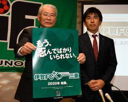 【新チーム名PRポスターを掲げる伊賀FCくノ一の(左から)柘植代表、山下GM=伊賀市内で】